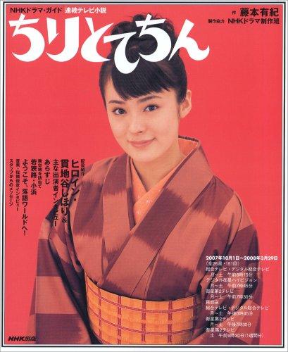 ちりとてちん—連続テレビ小説 (NHKドラマ・ガイド)