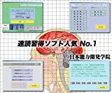 英単語 がラクラク暗記できる 速読 トレーニング ソフト