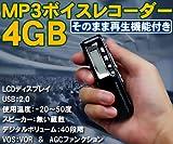 iimono117 デジタルボイスレコーダー ディクタフォン 4GB MP3プレーヤー機能付き