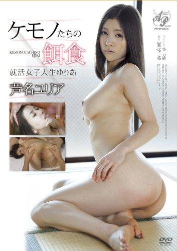 ケモノたちの餌食 就活女子大生 ゆりあ 芦名ユリア オーロラプロジェクト・アネックス [DVD]