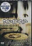 サイン・オブ・フィアー[DVD]