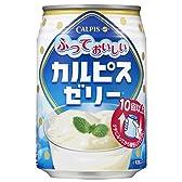 カルピス ふっておいしいカルピスゼリー 缶270g×24本入
