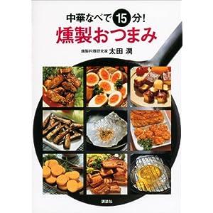 中華なべで15分! 燻製おつまみ (講談社のお料理BOOK) [Kindle版]