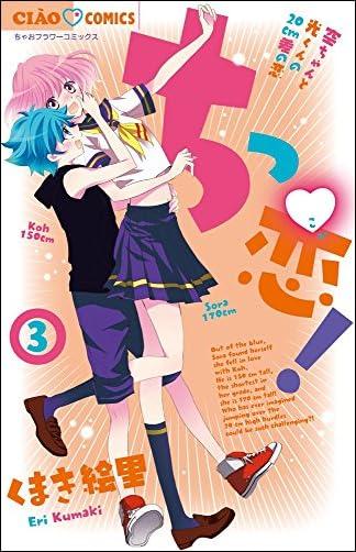 ちっ恋! 3  ちゃおコミックス