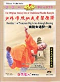 echange, troc Routine 1 of Nanyuan Big Arms - Through Boxing [Import anglais]