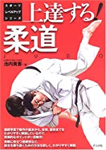 上達する!柔道 (スポーツレベルアップシリーズ)