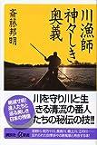 川漁師 川と生きる (講談社+α新書)