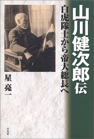 山川健次郎伝―白虎隊士から帝大総長へ