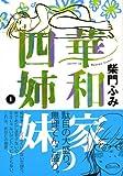 華和家の四姉妹(1) (モーニングKC)