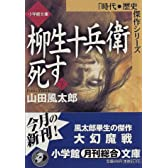 柳生十兵衛死す〈下〉 (小学館文庫―時代・歴史傑作シリーズ)