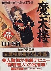 『魔天楼 薬師寺涼子の怪奇事件簿』