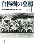 白楊樹の墓標: 満蒙開拓青少年義勇軍の記録