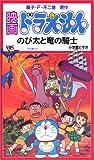 ドラえもん のび太と竜の騎士【劇場版】 [VHS]