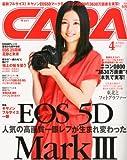 CAPA (キャパ) 2012年 04月号 [雑誌]