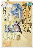マンガ ギリシア神話、神々と人間たち (講談社プラスアルファ文庫)