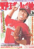 野球小僧 2010年 08月号 [雑誌]