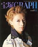 宝塚GRAPH (グラフ) 2006年 12月号 [雑誌]