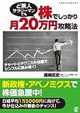 ど素人サラリーマンでも株でしっかり月20万円攻略法 〜チ…
