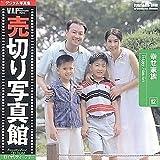 売切り写真館 VIPシリーズ Vol.12 幸せ家族