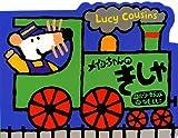 メイシーちゃんのきしゃ (メイシーちゃんの型ぬき絵本)