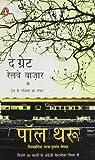 Image of Penguin India The Great Railway Bazaar (Hindi): Train Se Aisa Ka Safar