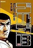 ゴルゴ13 159 (SPコミックス)