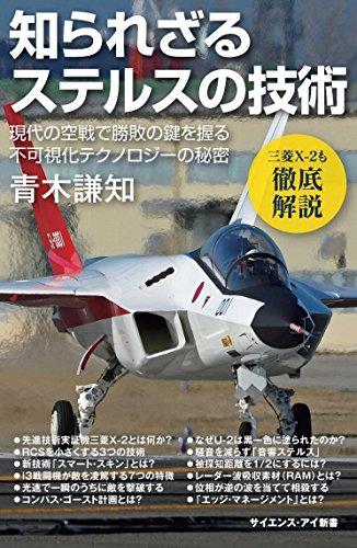 知られざるステルスの技術 現代の空戦で勝敗の鍵を握る不可視化テクノロジーの秘密 (サイエンス・アイ新書)