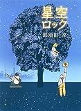 「星空ロック」那須田 淳 著 あすなろ書房  2013年