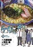 らーめん才遊記(11) (ビッグコミックス)