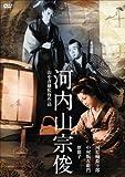 河内山宗俊 [DVD]