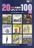 20世紀の傑作LPレコード100選―音楽で綴る激動の20世紀 (CDジャーナルムック)