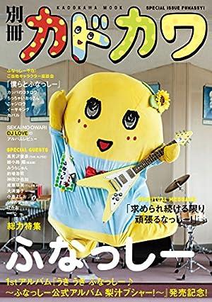 別冊カドカワ 総力特集 ふなっしー (カドカワムック)
