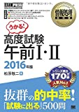 情報処理教科書 高度試験午前I・II 2016年版