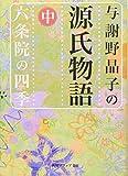 与謝野晶子の源氏物語〈中〉六条院の四季 (角川ソフィア文庫)