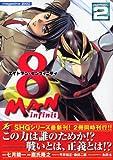8マンインフィニティ 2 (2) (マガジンZコミックス)