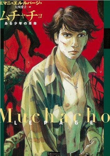 ムチャチョ―ある少年の革命 (EURO MANGA COLLECTION)