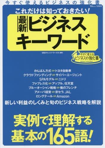 今すぐ使えるビジネスの強化書 これだけは知っておきたい! 最新ビジネスキーワード (TJMOOK)