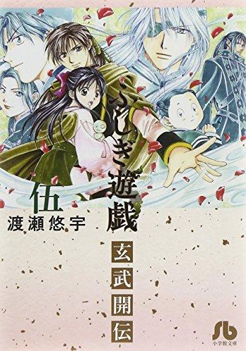 ふしぎ遊戯 玄武開伝 5 (小学館文庫 わB 43)