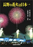 長野の花火は日本一