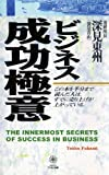 img - for The Innermost Secrets of Success in Business by Toshu Fukami (1998-12-10) book / textbook / text book