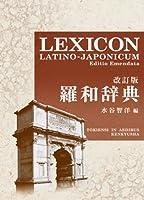 羅和辞典 <改訂版> LEXICON LATINO-JAPONICUM Editio Emendata
