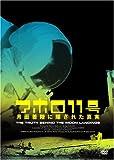 アポロ11号-月面着陸に隠された真実 [DVD]