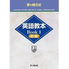 茅ヶ崎方式英語教本BOOK〈1〉初級