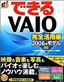 できる VAIO 完全活用編 2006年モデル対応 (できるシリーズ)