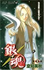銀魂 第22巻 2008年02月04日発売