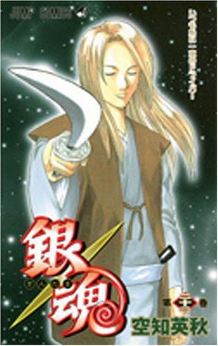 銀魂 第22巻 (22) (ジャンプコミックス)