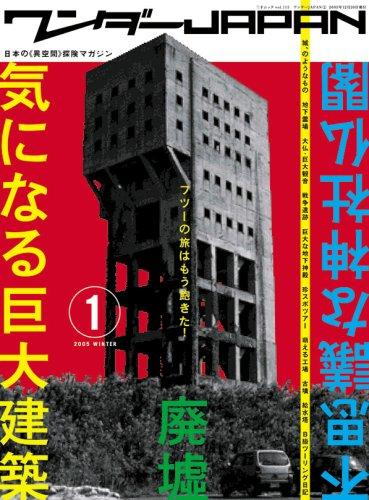 ワンダーJAPAN―日本の《異空間》探険マガジン (1(2005 Winter))