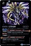 バトルスピリッツ/十二神皇編 第2章/BS36-061霊銀魔神M