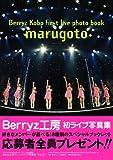 """Berryz工房ファーストライブ写真集 """"まるごと"""" / 木村 智哉 のシリーズ情報を見る"""