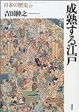 成熟する江戸 (日本の歴史)